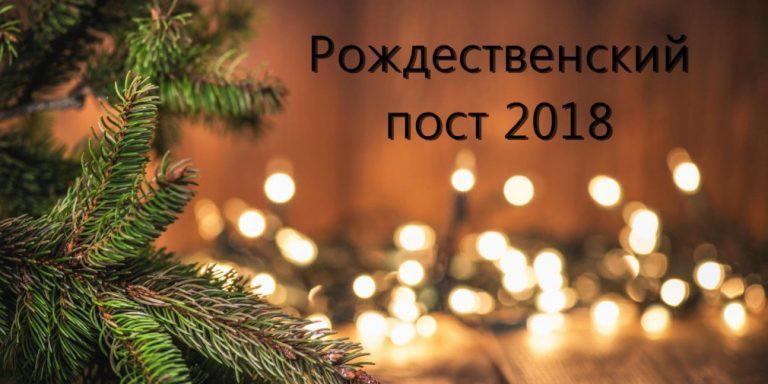 Рождественский пост 2018-2019: когда заканчивается, что можно и что нельзя делать, можно ли венчаться, крестить детей
