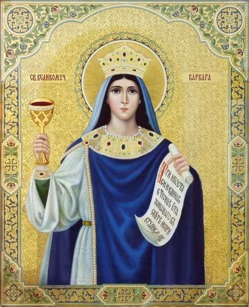 Какой сегодня церковный праздник 17 декабря 2018: православный праздник Варварин день отмечается 17.12.2018