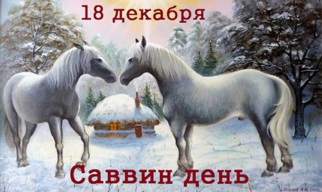 Православный календарь на 17, 18 и 19 декабря 2018 — православные праздники