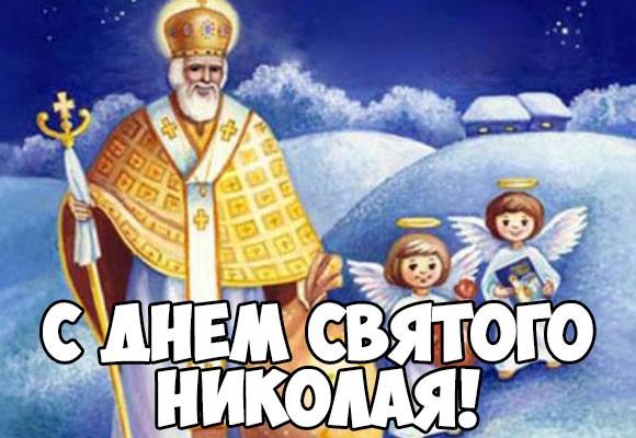 День святого Николая Чудотворца 2018: открытки с поздравлениями, картинки, гифки, анимационные поздравления