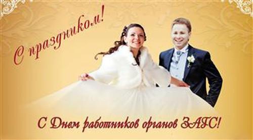 День работников органов ЗАГСа, поздравления, красивые открытки, картинки