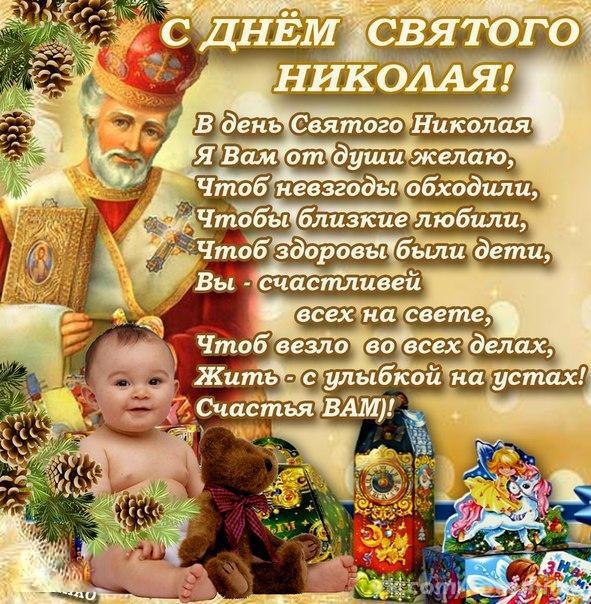 Открытки с поздравлением с днем святого николая 19 декабря, поздравления