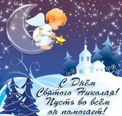 Красивые картинки с Днем святого Николая Чудотворца 2018: открытки, душевные поздравления