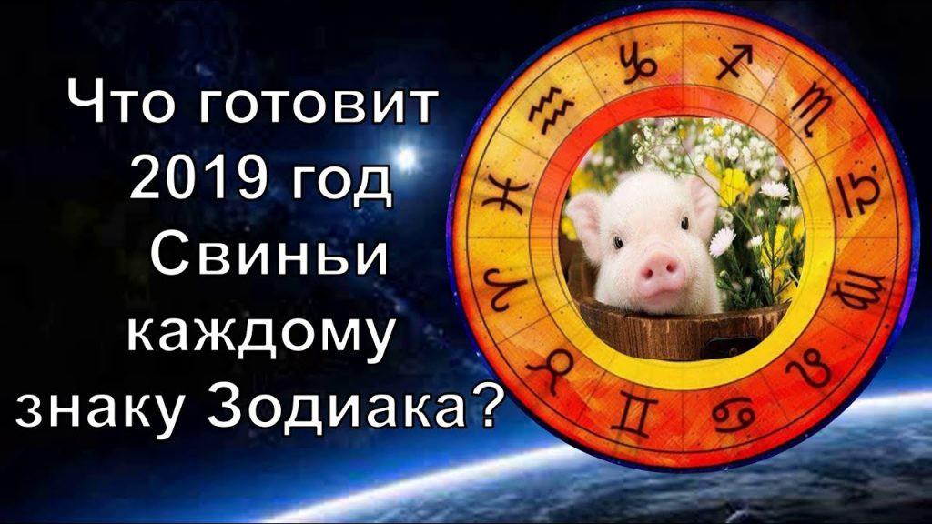 Гороскоп на июнь 2019 года от Тамары и Павла Глобы