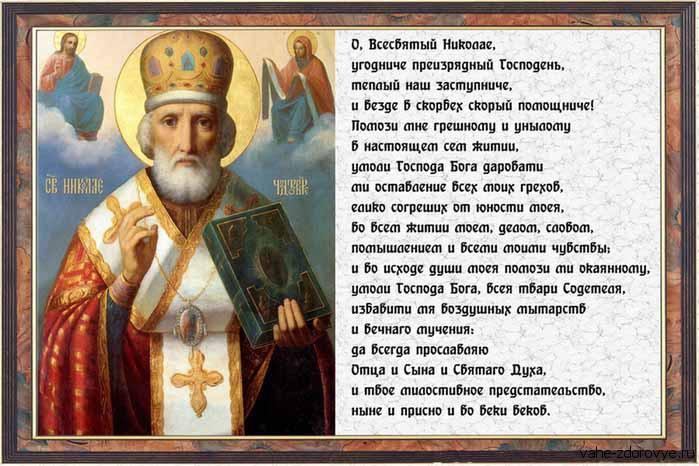 День Николая Чудотворца: молитвы о помощи в работе, делах и деньгах, Икона Николая Чудотворца: значение