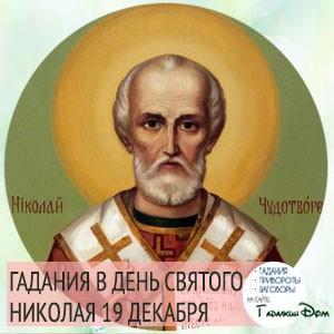 Гадания, заговоры и обряды на День святого Николая Чудотворца