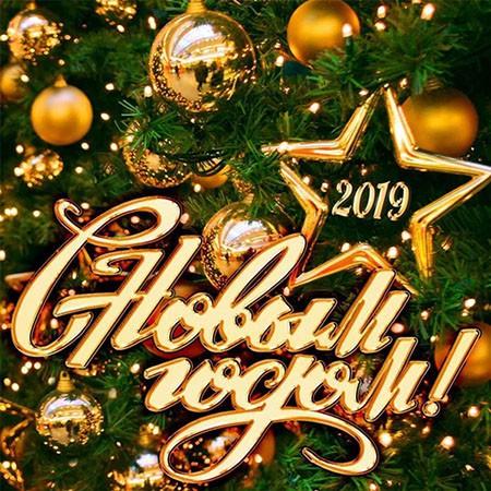 Официальные поздравления с Новым 2019 годом в прозе и своими словами коллегам по работе — прикольные поздравления с годом Желтой Свиньи (Кабана) для коллег на корпоратив