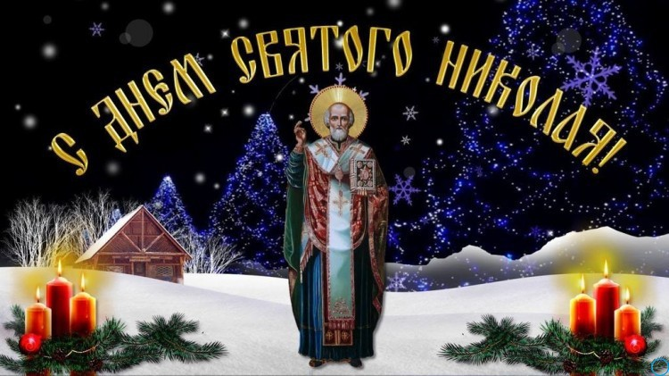 Анимационный открытки на День святого Николая 19 декабря: красивые картинки, анимация
