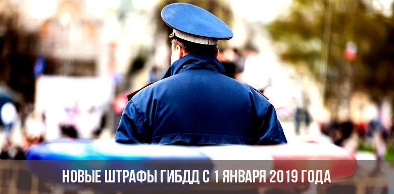 Новые штрафы ГИБДД с 1 января 2019: пояснения, таблица нарушений ПДД и наказания по КоАП, подробности