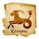 Гороскоп на 20 декабря 2018 года для всех знаков зодиака