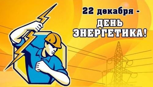 День энергетика 2018: точная дата, когда отмечают — поздравления, СМС, картинки коллегам