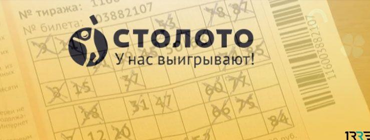 Русское лото от 23.12.2018 тираж 1263: что разыгрывается, анонс, розыгрыш — во сколько смотреть
