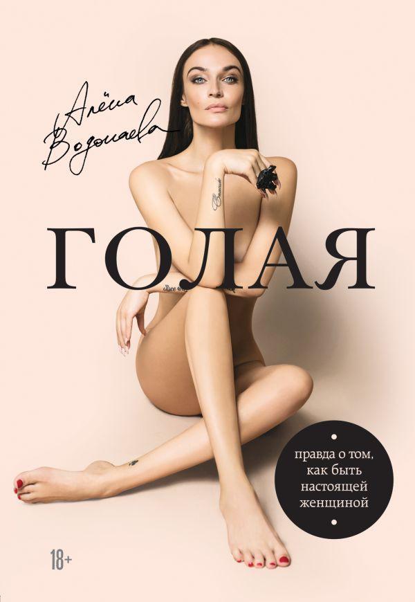 Алёна Водонаева: книга для женщин, Голая. Правда о том, как быть настоящей женщиной, скачать бесплатно