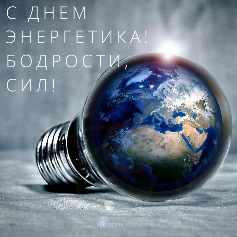 Картинки и открытки с Днем энергетика 2018: яркие, красивые поздравления