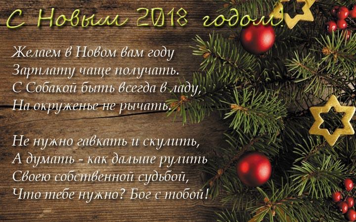 С наступающим Новым 2019 годом, красивое волшебное поздравление