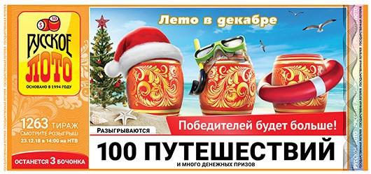 Тираж 1263 Результаты Русского лото : видео, невыпавшие числа