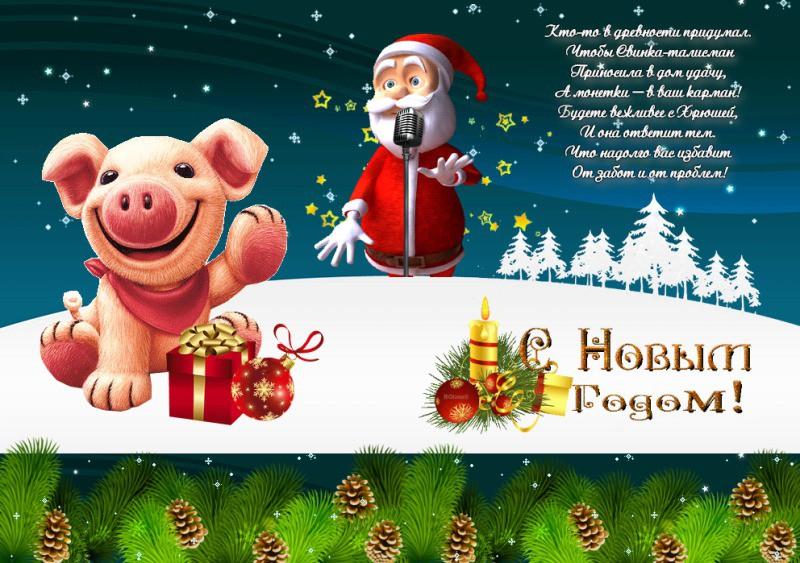 Прикольные открытки со свинками с Новым 2019 годом — поздравления