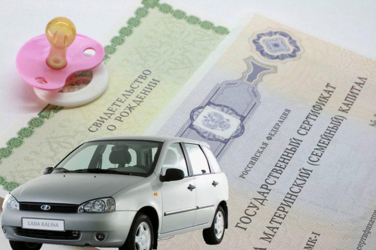 Материнский капитал в 2019 году: на что можно потратить, будет индексация или нет, купить машину за Маткапитал
