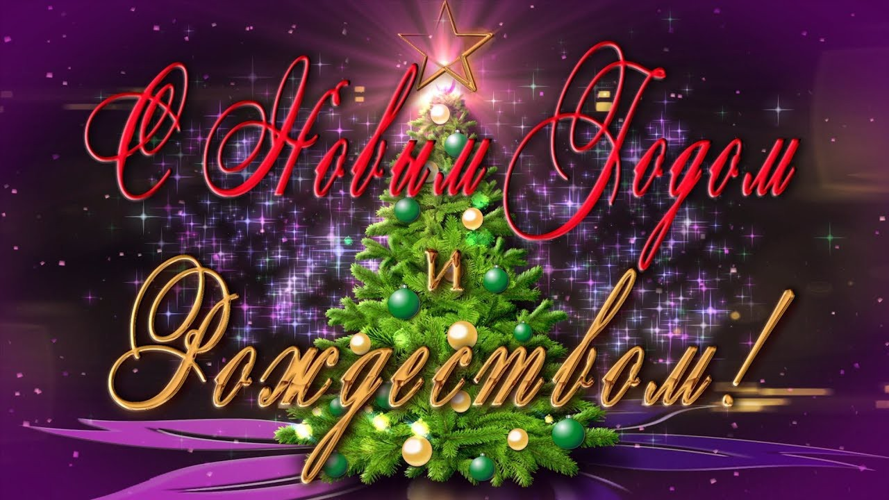 Поздравление, картинка с новым годом и рождеством 2019