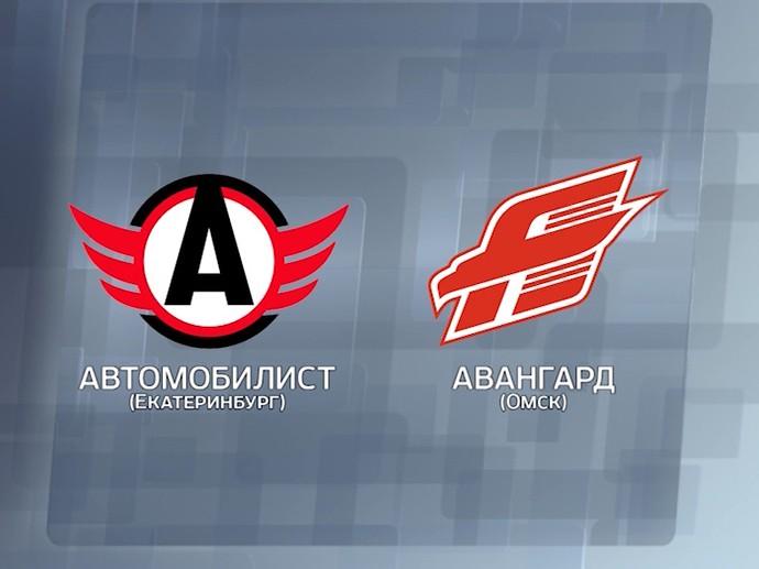 Автомобилист — Авангард 26 декабря 17:00 МСК, хоккейный матч