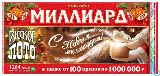 Русского лото 2019 Новогодний розыгрыш: 1264 тираж Русского лото анонс, какие призы, какой шанс выиграть