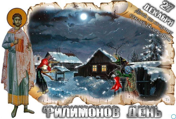 Какой сегодня праздник 27.12.2018 в России и мире, церковный праздник сегодня 27.12.2018, по православному календарю