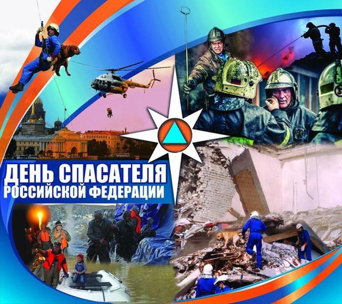 Картинки с Днем спасателя (Днем МЧС) России 2018: открытки, красивые поздравления и пожелания