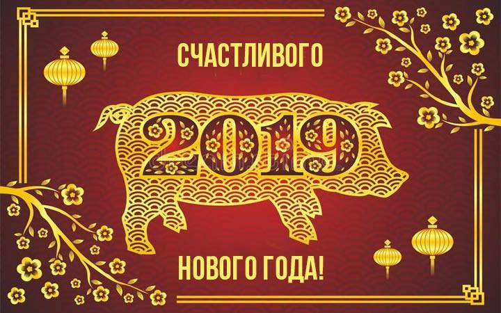 Картинки с Новым годом 2019 Свиньи (кабана): яркие открытки с прикольными поздравлениями