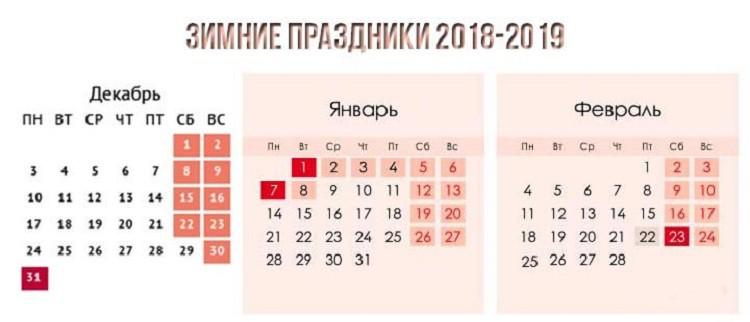 Как работаем 28 и 29 декабря 2018 — календарь