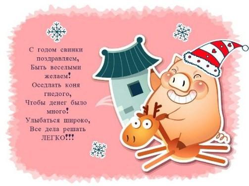 СМС с Новым 2019 годом Свиньи, с приколом смешные, другу, подруге, коллегам