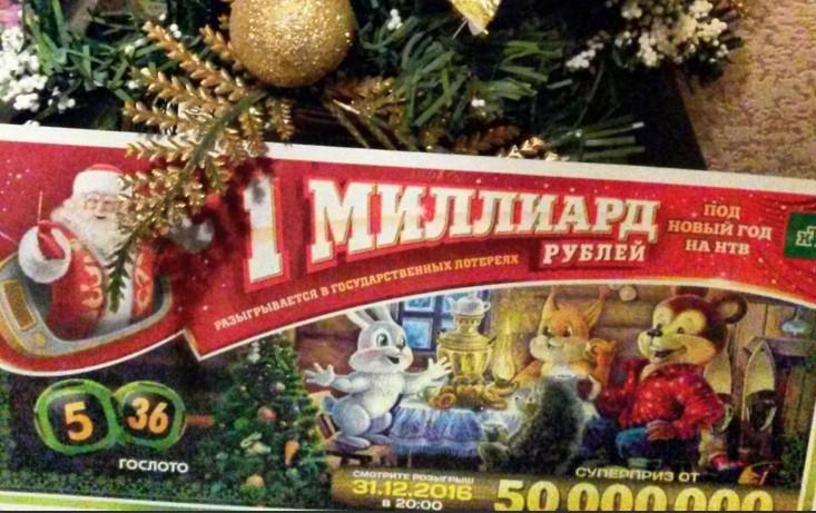 Что разыгрывается в новогоднюю ночь 2019 в лотерее «Миллиард», где купить билет?