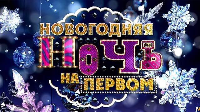 Концерт 31 декабря 2018 по телевизору, программа, прямая трансляция