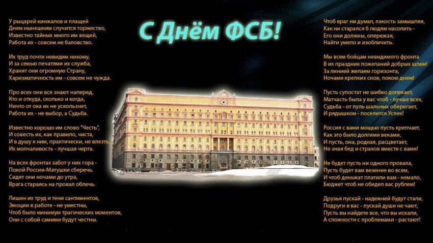 С днем ФСБ официальные поздравления, картинки прикольные: о празднике, теплые слова, в стихах