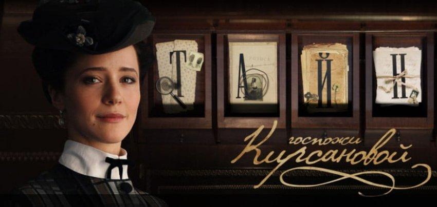 Сериал Тайны госпожи Кирсановой: отзывы зрителей и критиков, описание серий, во сколько показывают