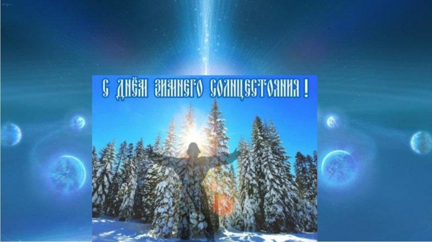 Гадания в День зимнего солнцестояния 21 декабря 2018: как загадать желание, ритуалы