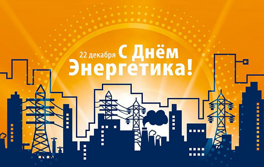 22 декабря День энергетика в России 2018: как отмечать праздник, история и традиции