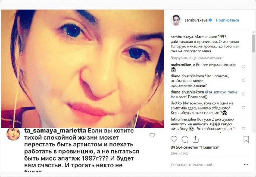 Настасья Аниславовна Самбурская, Instagram, Дед Мороз