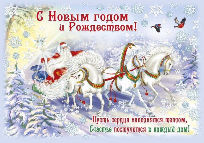 СМС и Открытки с Рождеством и Новым годом 2019