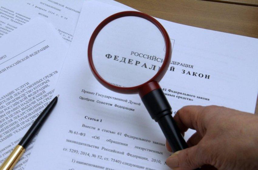 Новые законы вступающие в силу 1 января 2019 — что изменится в России с 1 января 2019 года