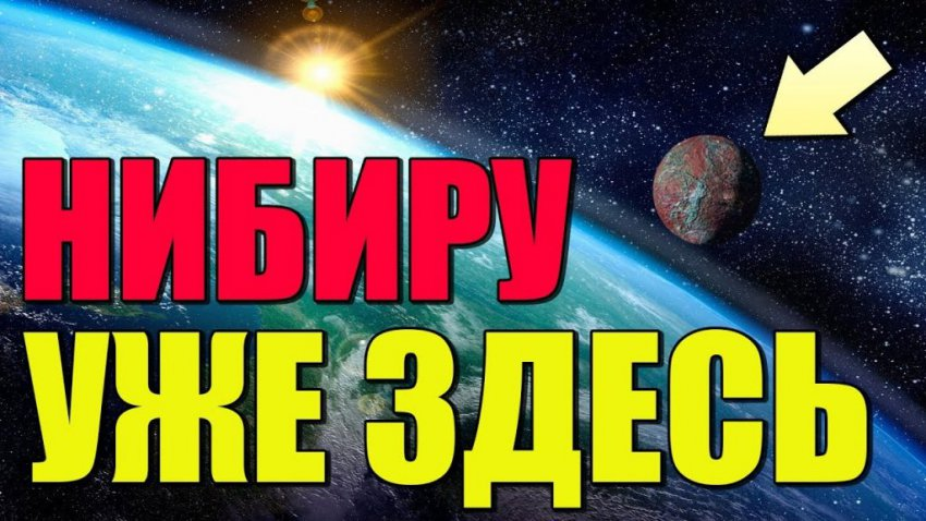 Конец света: планета Нибиру — новости сегодня 27.12.2018, фото, видео планеты Х