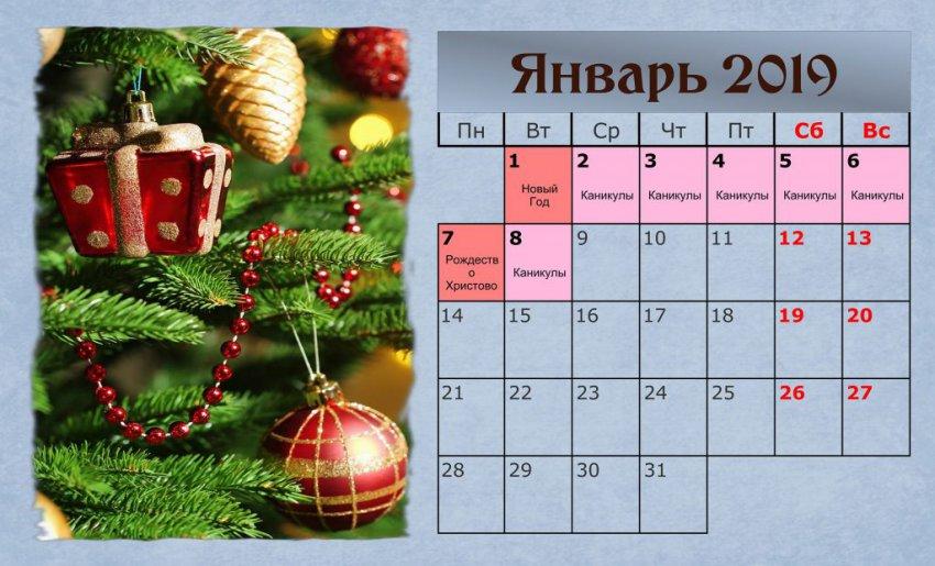 Как отдыхаем на Новый год 2019: выходные дни на январские праздники, производственный календарь на январь 2019