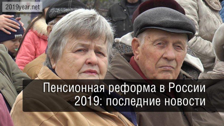Пенсионная реформа в России — последние новости, таблица по годам