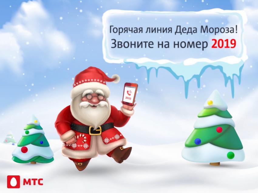 Позвонить Деду Морозу бесплатно: номер 2019