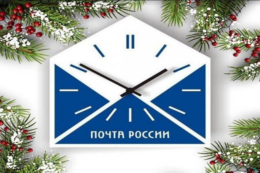 График работы почты России в Новогодние праздники 2019