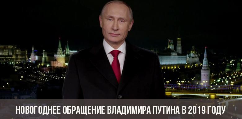 Новогоднее обращение Путина 2019 (ВИДЕО)