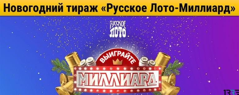 Проверить билеты 1264 тиража лотереи «Русское лото» от 1 января 2019