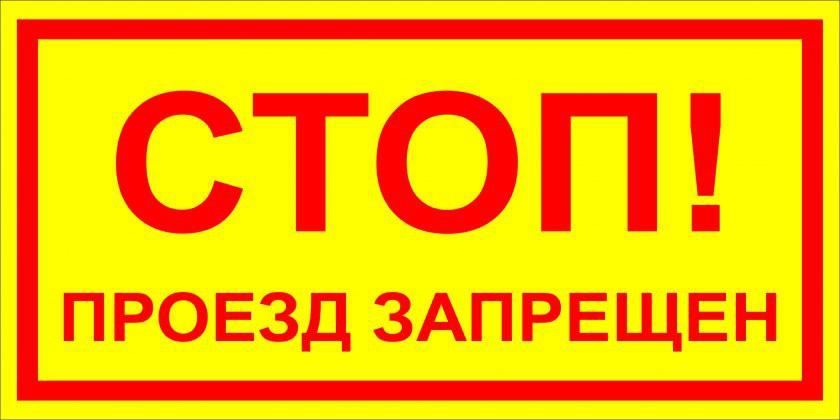 Перекрытия и ограничения движения на все новогодние праздники 2019 года в Москве