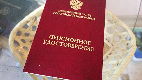 В России вступила в силу конвенция о социальном обеспечении
