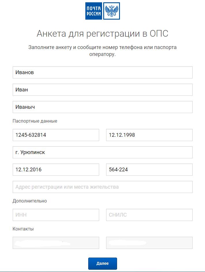 Можно ли получить посылку без паспорта и как забрать ее на почте России