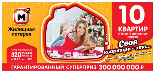 Жилищная лотерея 320 тираж: когда будет, где смотреть